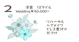 2.洋装 1スタイル Wedding¥40,000-   リハーサル  ヘアメイク  ドレス着付け  片づけ