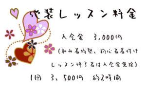 1回3500円、約2時間