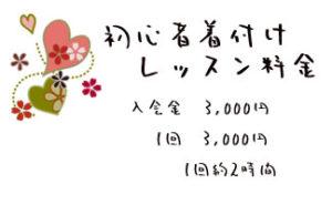 入会金3000円、1回3000円、2時間
