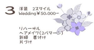 3.洋装 2スタイル Wedding¥50,000-   リハーサル  ヘアメイク(2パターン)  、新婦 着付け  片づけ