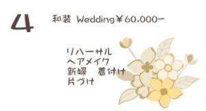 4.和装 Wedding¥60,000-  リハーサル  ヘアメイク、新婦 着付け  片づけ