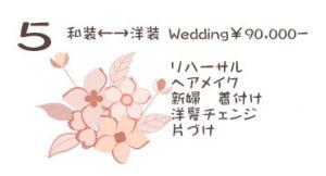 5.和装←→洋装 Wedding¥90,000-  リハーサル  ヘアメイク、新婦 着付け  洋髪チェンジ  片づけ